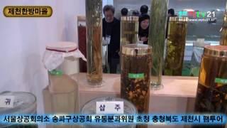 제천한방마을 체험하기, 서울상공회의소 송파구상공회 유통…