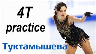 Elizaveta TUKTAMYSHEVA 4T practice 11 2019