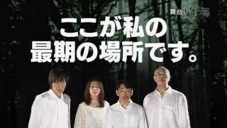 舞台『樹海 -SEA of THE TREE-』 作・演出:鈴井貴之 出演:岡田達也(キャ...