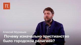 Социальные структуры христианского востока Алексей Муравьев