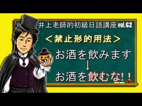 日文教學(初級日語#62)【禁止的用法】井上老師 - YouTube