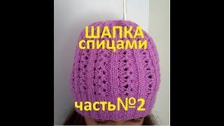 ВЯЗАНАЯ ШАПКА!ЧАСТЬ№2.Вяжем вместе быстро и просто!Knitting