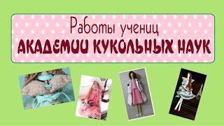Как шить куклу Тильда. АКАДЕМИЯ КУКОЛЬНЫХ НАУК/Tilda4kids