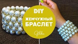 How to Make a Pearl Bracelet. DIY Tutorial.