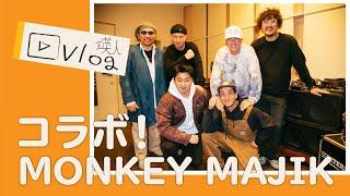 MONKEY MAJIK さんとのコラボ曲「Believe」レコーディングの模様です! みなさんハッピーバイブスで最高でした! #瑛人 #MONKEYMAJIK #ハッピー 【MONKEY MAJIK ...