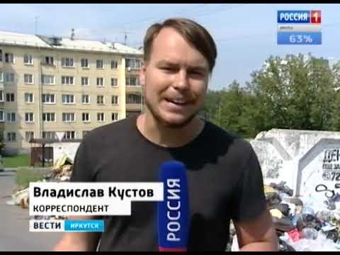 Выпуск «Вести-Иркутск» 08.08.2019 (14:25)