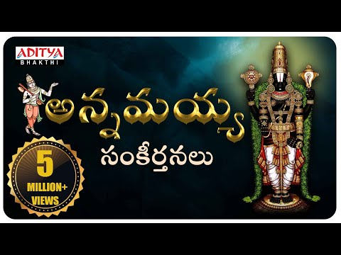 Popular Annamayya Krithis || Nitya Santhoshini | Telugu Devotional Songs Jukebox