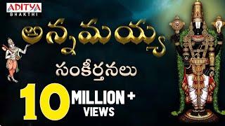 Popular Annamayya Krithis || Nitya Santhoshini | Telugu Devotional Songs Jukebox