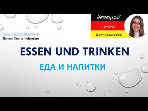 Топик: Изучение немецкого.
