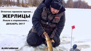 рыбалка на жерлицы 2017