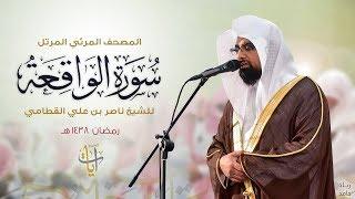 سورة الواقعة | المصحف المرئي للشيخ ناصر القطامي من رمضان ١٤٣٨هـ | Surah-AlWaqi'ah