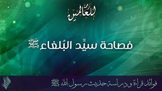 فصاحة سيِّد البُلغاء صلى الله عليه وسلم - د.محمد خير الشعال
