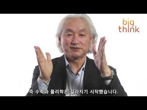 Testimony - What is the relationship between Math and Physics by Michio Kaku (한글)