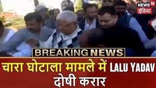 Lalu Yadav दोषी करार   Fodder Scam Verdict   Breaking News   News18 India