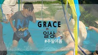 (Vlog)힐링타임 주말일상 bestway 캐노피 수영…