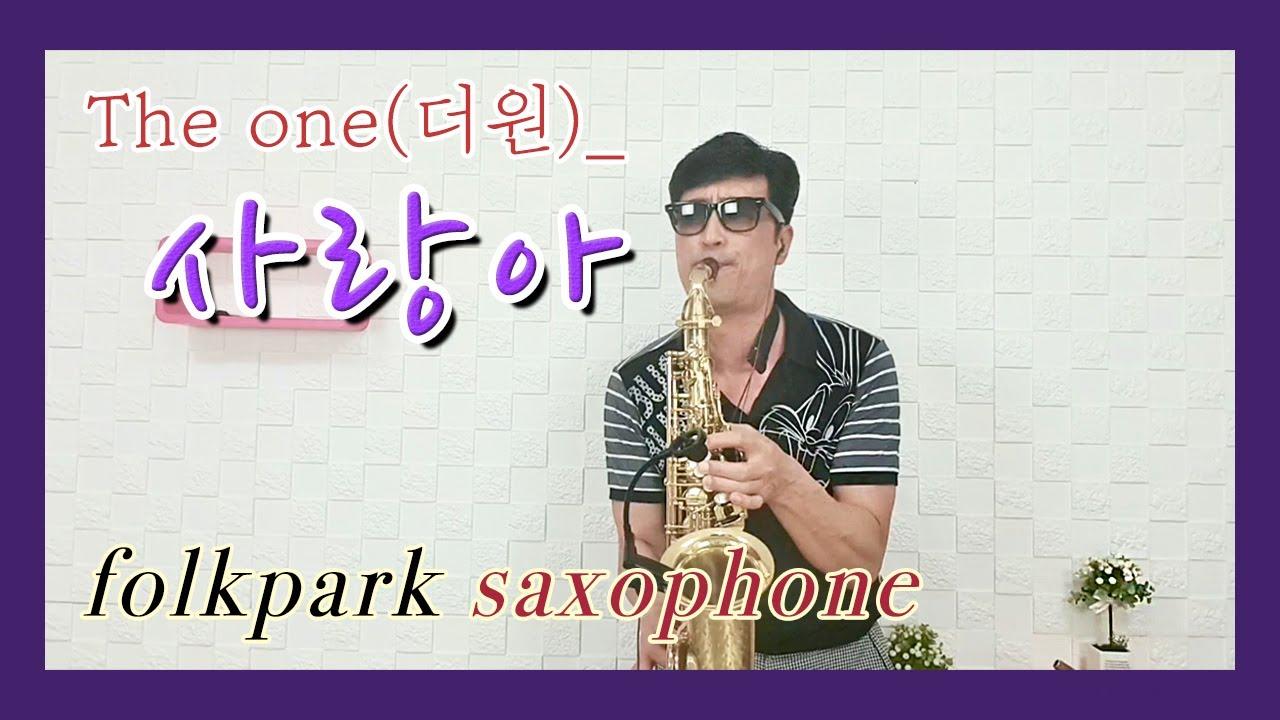 포크박-사랑아(더원)/Alto/Em