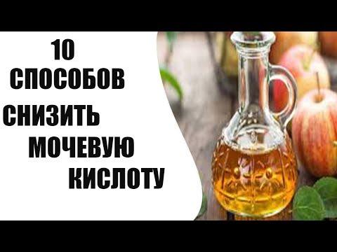 Как снизить мочевую кислоту