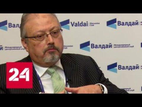 Гибель Хашогги: подозреваемые задержаны, тело все еще не найдено
