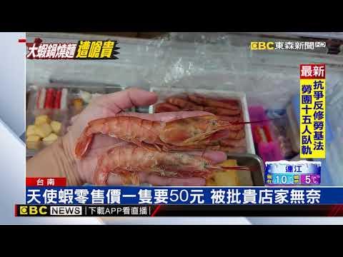 鍋燒麵有兩大天使紅蝦 賣100卻被批:太貴