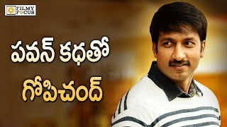 Gopichand Vol-1