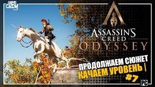 ASSASSIN'S CREED: Odyssey | Одиссея Прохождение | Часть 7 - ПРОДОЛЖАЕМ СЮЖЕТ , КАЧАЕМ УРОВЕНЬ