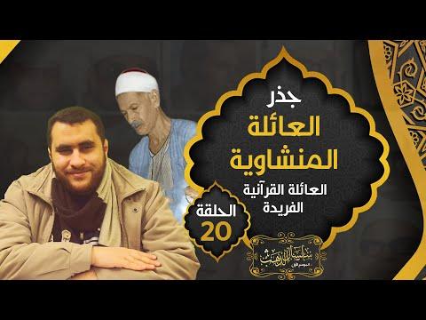 مؤسس العائلة والمدرسة القرآنية الاشهر في مصر !! | حـ20