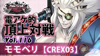 【CREX03】闇吉備津:モモベリ/『WlW』電アケ的頂上対戦Vol.116
