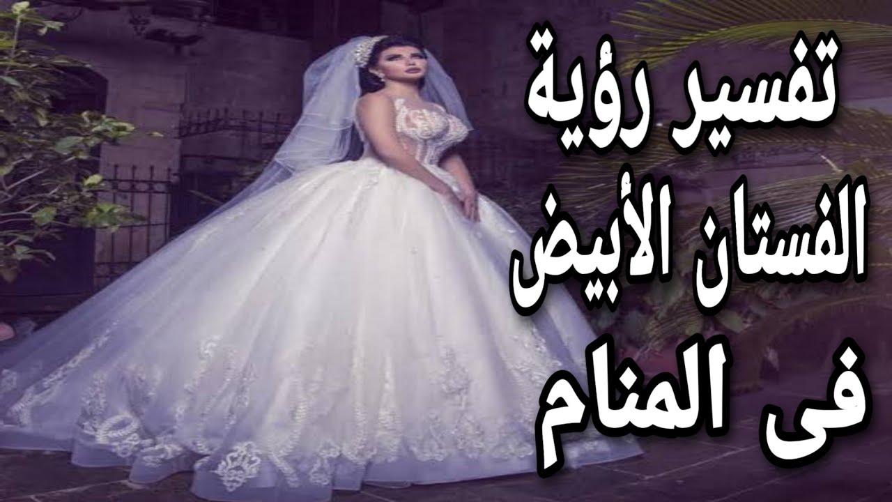 تناقض محطة العاشر تفسير حلم العزباء لبس فستان فرح Loudounhorseassociation Org