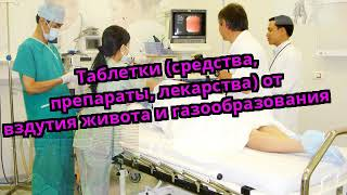 Таблетки (средства, препараты, лекарства) от вздутия живота и газообразования