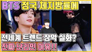 【ENG】BTS 정국 체지방률에 전세계 트렌드 장악 실화? 진짜 난리인 이유!! BTS Jungkook 돌곰별곰TV
