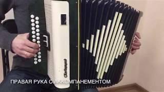 Урок игры на гармони КАТЮША Вариация 2