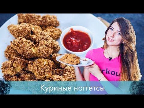 Наггетсы из куриных грудок пошаговый рецепт с фото и