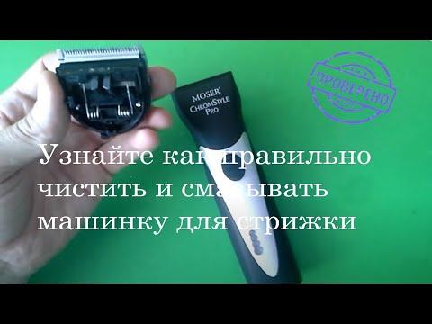 Как чистить и смазывать сменный ножевой блок машинки для стрижки волос Moser Chrom Style