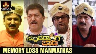 Memory Loss Manmathas | Sundaranga Jaana Movie | Ganesh | Shanvi | Ramesh Aravind