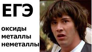 КАК РЕШАТЬ ЕГЭ по ХИМИИ 2015! Задание 7, 8, 9: Оксиды, металлы, неметаллы, ачивки. TheRobertMars