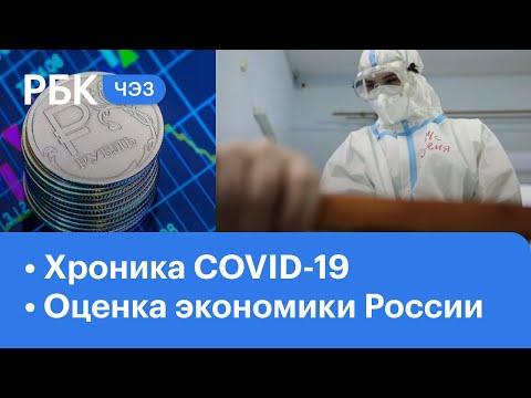 Хроника коронавируса в России: антирекорды и вакцина | Оценка экономика России от Всемирного банка