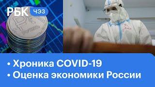 Хроника коронавируса в России антирекорды и вакцина Оценка экономика России от Всемирного банка