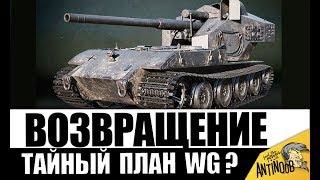 ЭПИЧНОЕ ВОЗВРАЩЕНИЕ ВАФЛИ Е100! КОГДА ЭТО БУДЕТ? World of Tanks