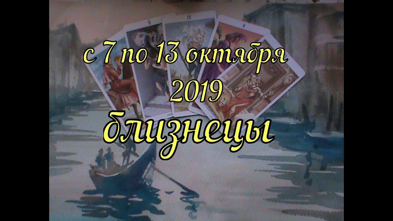 Близнецы С 7 по 13 октября 2019 таро прогноз.расклад таро на колоде 78дверей.