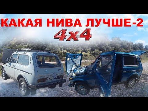 Какая НИВА Лучше! ВАЗ 2121, ВАЗ 21213, ВАЗ 21214. Сравнение НИВА СССР и NIVA LADA 4x4. Что Купить 2с
