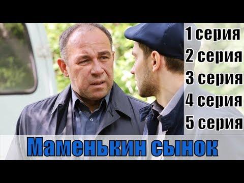 "Анонс детектива ""Маменькин сынок"" 4 серии"