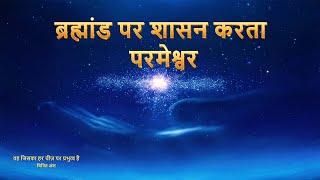 """Hindi Christian Documentary """"वह जिसका हर चीज़ पर प्रभुत्व है"""" क्लिप—ब्रह्मांड पर शासन करता परमेश्वर"""