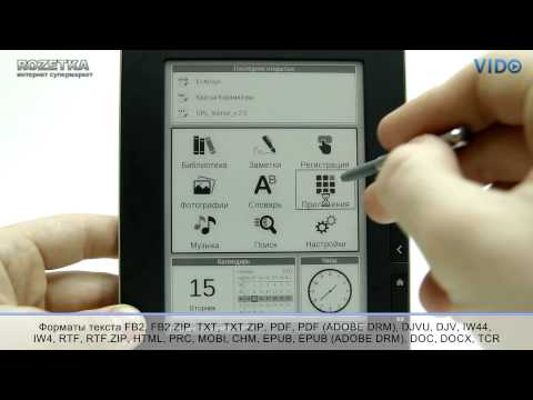 Электронная книга PocketBook Pro 612