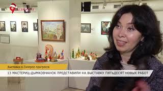 Выставки в Галерее прогресса