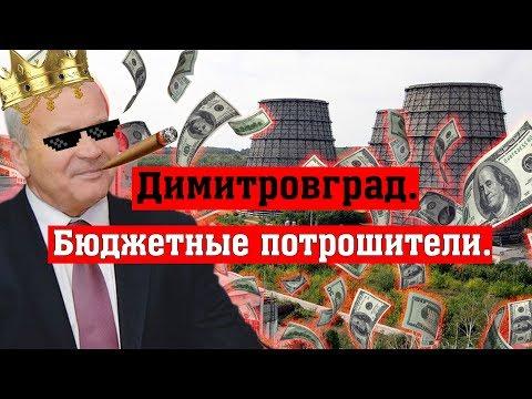 Димитровград. Бюджетные потрошители.