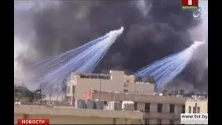 В Ираке правозащитники обвинили международную коалицию в применении белого фосфора