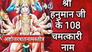 हनुमान जी 108 नाम चुटकी में बनेंगे सारे बिगड़े काम अष्टोत्तरशतनामस्तोत्र 108 Names Hanuman Jayanti