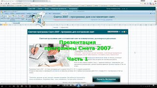 Презентация программы Смета 2007.  Часть 1.