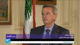 لبنان.. هل سيستفيد الاقتصاد من انتهاء الفراغ الرئاسي؟