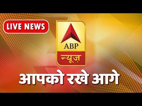 ABP NEWS LIVE| Hindi News 24*7| Latest News of The Day